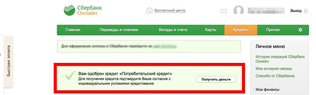 Кредит в сбербанке екатеринбург онлайн заявка взять кредит саровбизнесбанке